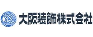 大阪装飾株式会社